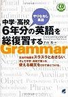 中学・高校6年分の英語を総復習する(CD付) (CD BOOK)
