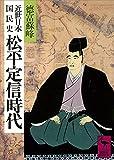 近世日本国民史 松平定信時代 (講談社学術文庫)