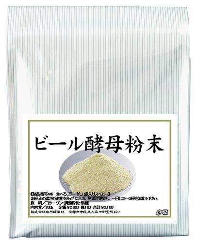 ビール酵母粉末1kg(1000g) パウダー 国産