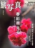 旅・写真 2009年 02月号 [雑誌]