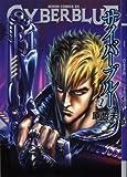 サイバーブルー 1(ゼノンコミックスDX)