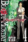 BLOODY MONDAY(4) (少年マガジンコミックス)