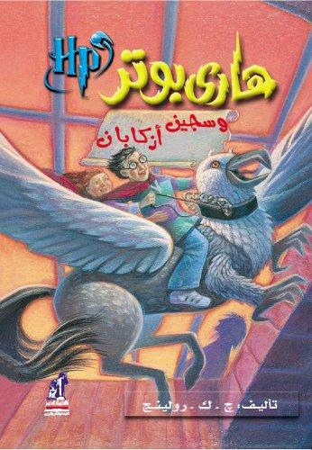 Harry Potter and the Prisoner of Azkaban (Arabic Edition) (Harry Potter (Arabic)), J. K. Rowling