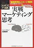 実戦マーケティング思考 「論理思考&イメージ発想」スキルを鍛える7つのツール