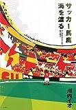 サッカー馬鹿 海を渡るーリーガエスパニョーラで働く日本人