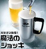 魔法のジョッキ  ~冷えたビールの温度をキープする?!~