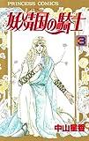 妖精国(アルフヘイム)の騎士 3