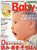 AERA with Baby (アエラ ウィズ ベビー) 2013年 12月号