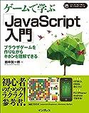 HTML5&JavaScript ゲームプログラミング入門 これならできる! 仕組みもわかる!