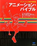 アニメーション・バイブル―アニメーション制作の教科書