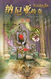 Image of The Chronicles Of Narnia: The Silver Chair (Chinese Edition)