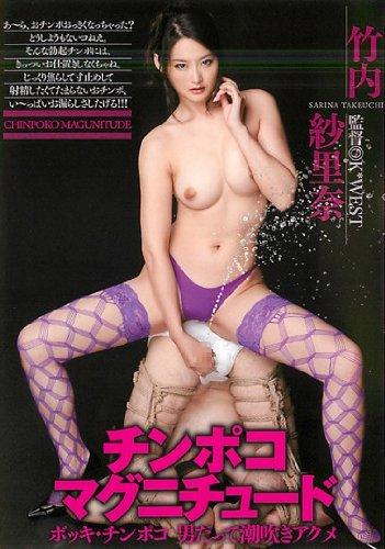 チンポコ・マグニチュード ボッキ・チンポコ 男だって潮吹きアクメ 竹内紗里奈 ドグマ [DVD]