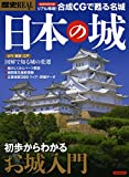 歴史REAL日本の城 (洋泉社MOOK 歴史REAL)