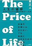 人生の値段 ~The Price of Life~