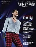 クレアスタ 2011/08月(VOL.5)-RAIN/JYJ/John-Hoon/東方神起/SUPER JUNIOR/VANNESS
