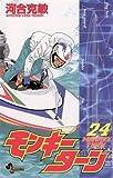モンキーターン(24) (少年サンデーコミックス)