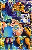 青血のハグルマ(1) (少年サンデーコミックス)