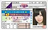 乃木坂46 ぐるぐるカーテン免許証【白石麻衣】