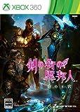 剣の街の異邦人 ~白の王宮~ (初回限定版) Amazon.co.jp限定PC壁紙付