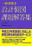 一級建築士 設計製図課題解答集〈2010〉