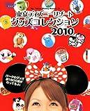 東京ディズニーリゾート グッズコレクション2010 (My Tokyo Disney Resort)