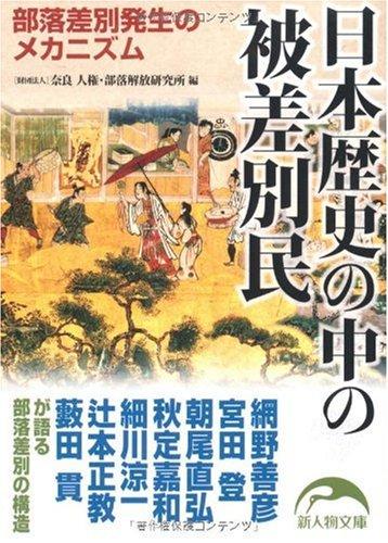 日本歴史の中の被差別民