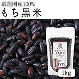 もち黒米 1kg たなつもの 雑穀 国内産