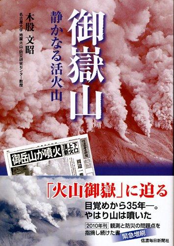 御嶽山 静かなる活火山