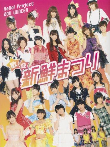 2011年ハロープロジェクト正月ライブBOOK 『 Hello! Project 2011 WINTER ~歓迎新鮮まつり~ 』