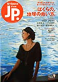 My Space From JP. (マイスペース フロム ジェイピー) 2010年 01月号 [雑誌]