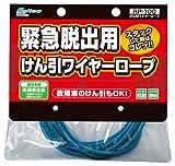 Meltec [ メルテック ] けん引ワイヤーロープ [品番] RP-100