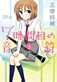 7時間目の音符(ノート) (2) (まんがタイムKRコミックス フォワードシリーズ)