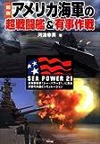 図説 アメリカ海軍の超戦闘艦&有事作戦 (ARIADNE MILITARY)