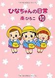 ひなちゃんの日常10 (産経コミック)