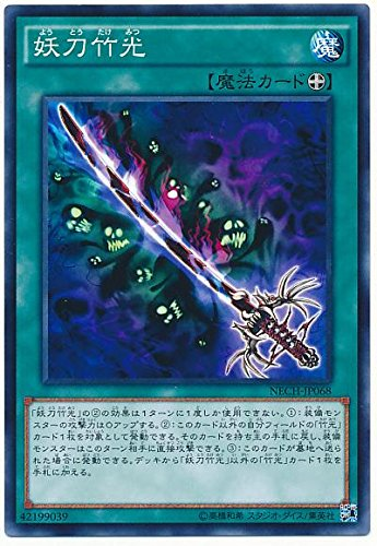 遊戯王 NECH-JP068-NR 《妖刀竹光》 N-Rare