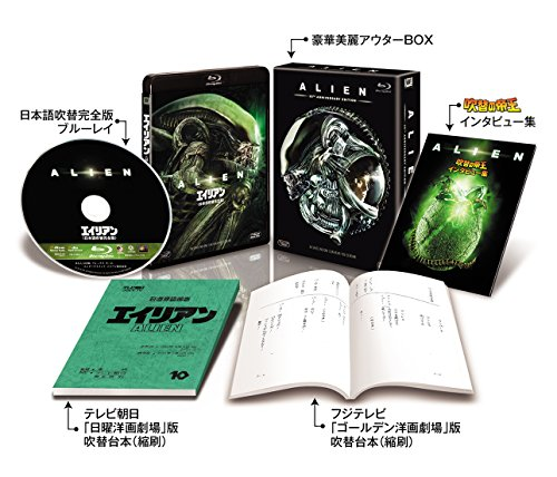 エイリアン 日本語吹替完全版 コレクターズ・ブルーレイBOX (初回生産限定) [Blu-ray]