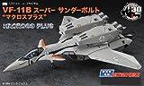 1/72超時空要塞マクロスシリーズ VF-11B スーパーサンダーボルト マクロス プラス (No.23)