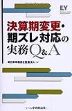 決算期変更・期ズレ対応の実務Q&A
