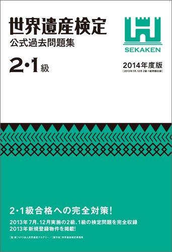 世界遺産検定公式過去問題集2・1級<2014年度版>