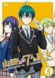 『山田くんと7人の魔女』Vol.5[DVD]