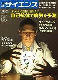 日経サイエンス 2007年 06月号 [雑誌]