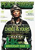 PEACE COMBAT (ピース コンバット) Vol.4 2014年 07月号