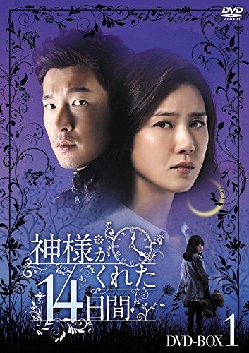 神様がくれた14日間 DVD-BOX1 -