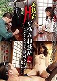 グローリークエスト/美熟女Hな悩み相談所 [DVD]