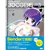 !  3DCG vol.3 -Blender
