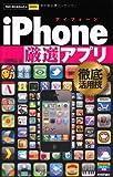 今すぐ使えるかんたんmini iPhone[厳選]アプリ徹底活用技