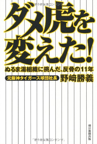I changed the bad tiger! I challenged the lukewarm water organization, 11 years of rebellious (2011) ISBN: 4023309494 [Japanese Import] (Lukewarm Water compare prices)