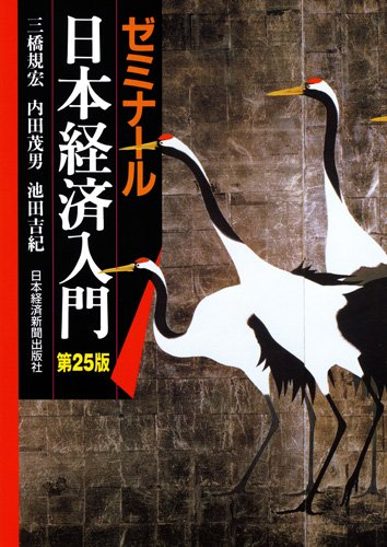ゼミナール日本経済入門 〈第25版〉
