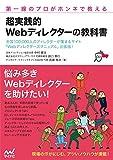 第一線のプロがホンネで教える 超実践的 Webディレクターの教科書 ランキングお取り寄せ