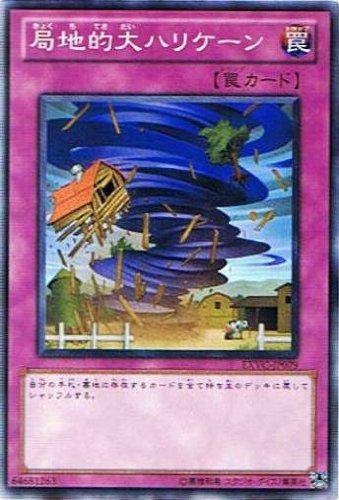 遊戯王カード 【 局地的大ハリケーン [ノーマルレア] 】 EXVC-JP079-NR 《エクストリーム・ビクトリー》